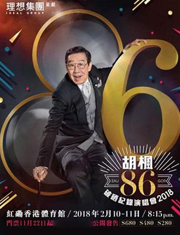 """one ok rock演唱会_郑容和 """"ROOM 622"""" 巡回演唱会 香港站【网上订票】– 大麦网"""