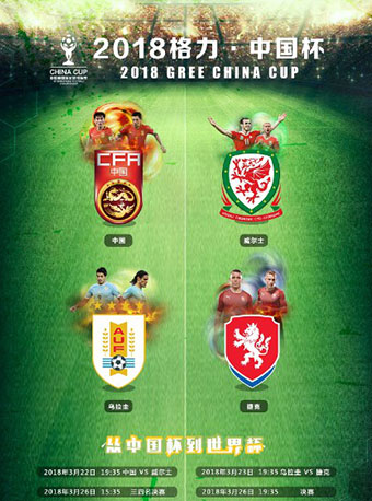 2018 GREE CHINA CUP - INTERNATIONAL FOOTBALL CHAMPIONSHIP