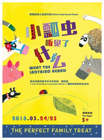 Musical: What the Ladybird Heard in Beijing