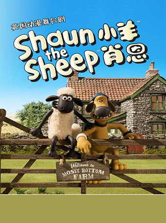 Shaun the Sheep Live Show – Save Our Tree