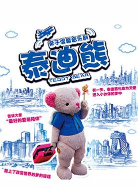 【小橙堡】温馨亲子舞台剧《泰迪熊》