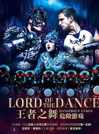 Lord Of The Dance: Dangerous Games in Shenzhen