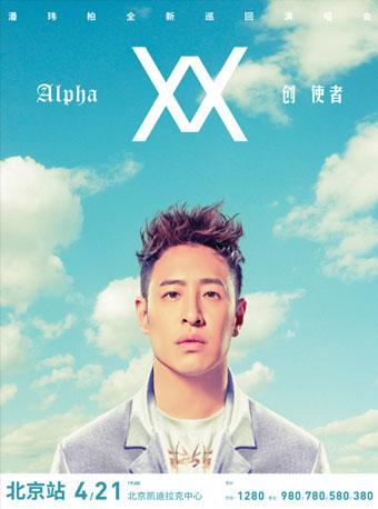 潘玮柏Alpha创使者巡回演唱会-北京站
