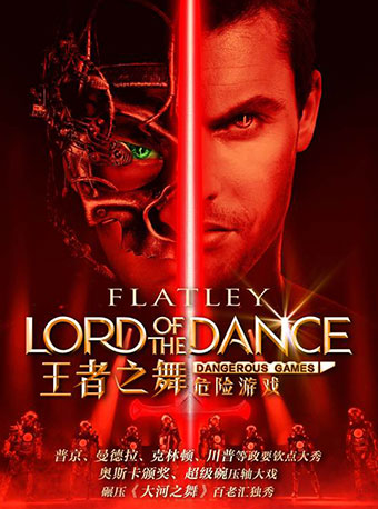 Lord Of The Dance: Dangerous Games in Shanghai