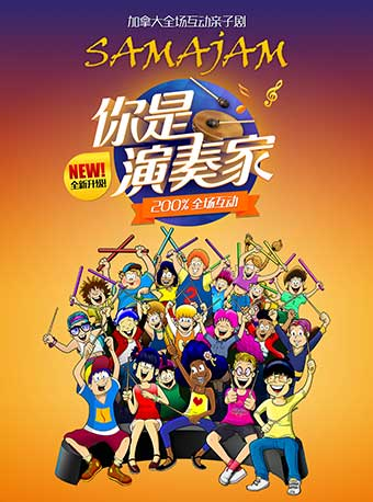 Samajam Kids Show -You Are the Show! in Beijing