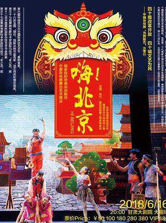 中国杂技团精品晚会《嗨!北京》