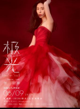 """张碧晨  2018 """"极光"""" 北京演唱会"""