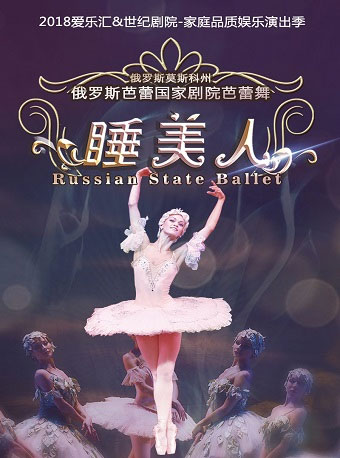 Sleeping Beauty by Russian State Ballet In Beijing