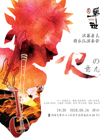 Will of Fire - Concert of Kinohachi and his Band