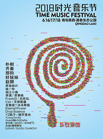 青岛时光音乐节特惠预售票