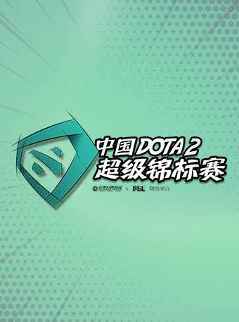 China DOTA 2 Supermajor