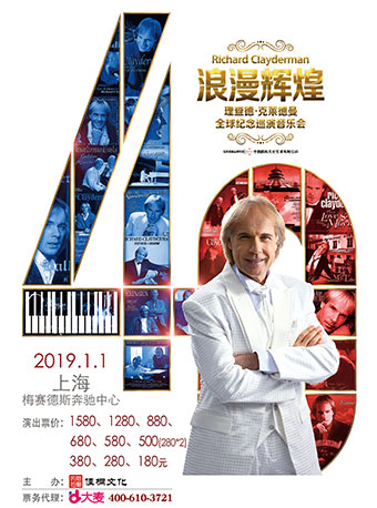 Richard Clayderman 2019 Shanghai New Year Concert