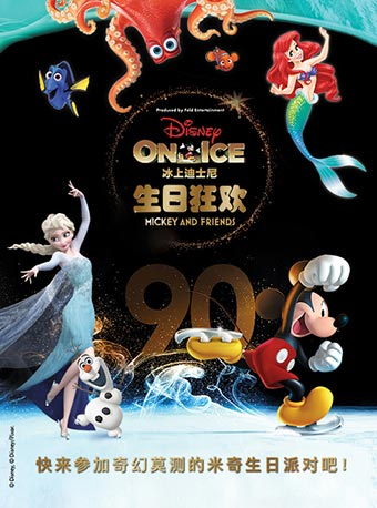 Disney On Ice 2018 Tour In Beijing Chinese Version Damaicn