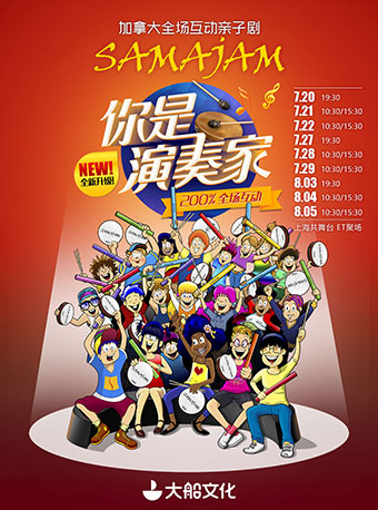 Samajam Kids Show -You Are the Show! in Shanghai