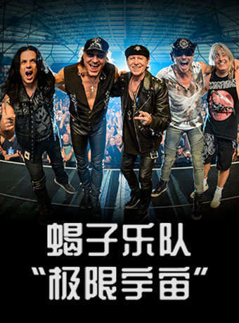 Scorpions Crazy World Tour - Shanghai