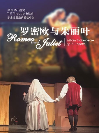Romeo and Juliet by TNT Theatre Britain in Beijing