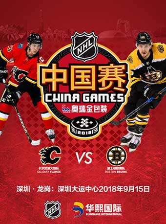 2018 O.R.G NHL China Games Boston Bruins VS Calgary Flames - Shenzhen