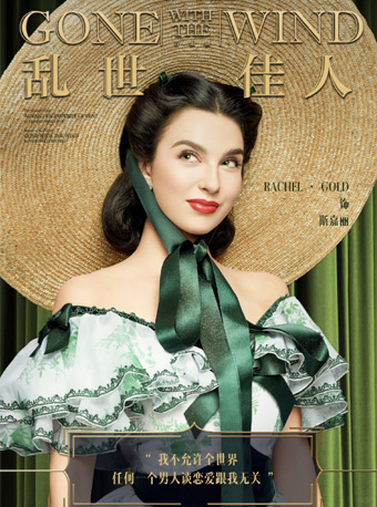 Musical: Gone With The Wind in Beijing