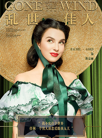 Musical Gone With The Wind in Shanghai