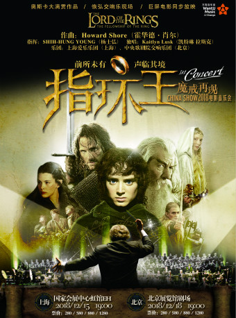 The Lord of the Rings –The Fellowship of the Ring Concert in Beijing