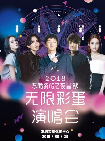 无限彩蛋演唱会-深圳站