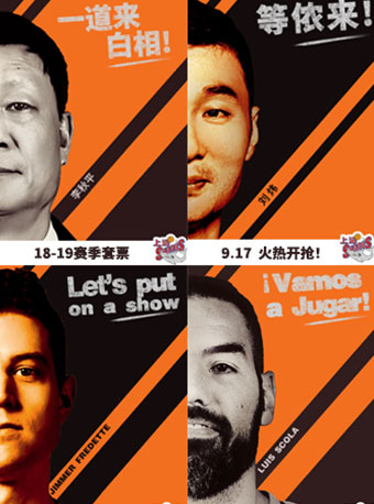 Shanghai Bilibili Basketball Team's Season Tickets for the Regular Season