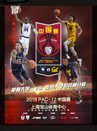 2018 NCAA Pac-12 China Game