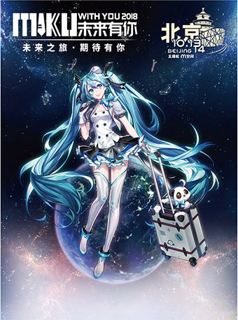 Hatsune Miku With You 2018 China Festival in Beijing