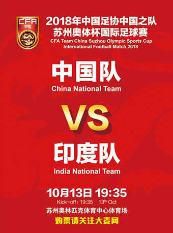 CFA Team China Suzhou Olympic Sports Cup International Football Match 2018 China VS India