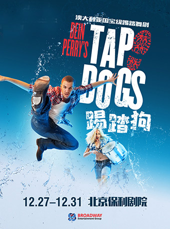 Dein Perry's Tap Dogs in Beijing