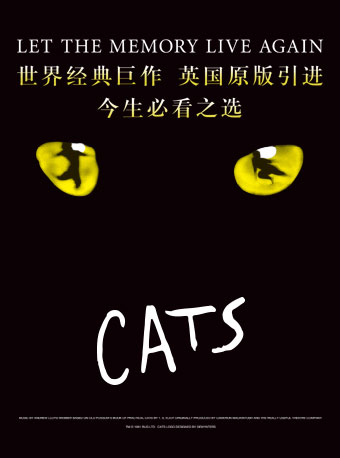 Musical CATS China Tour 2019 in Shanghai