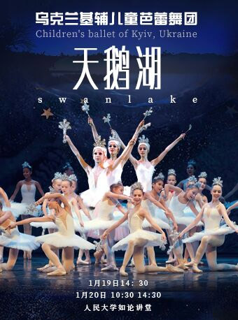 Swan Lake by Children's Ballet of Kiev, Ukraine in Beijing