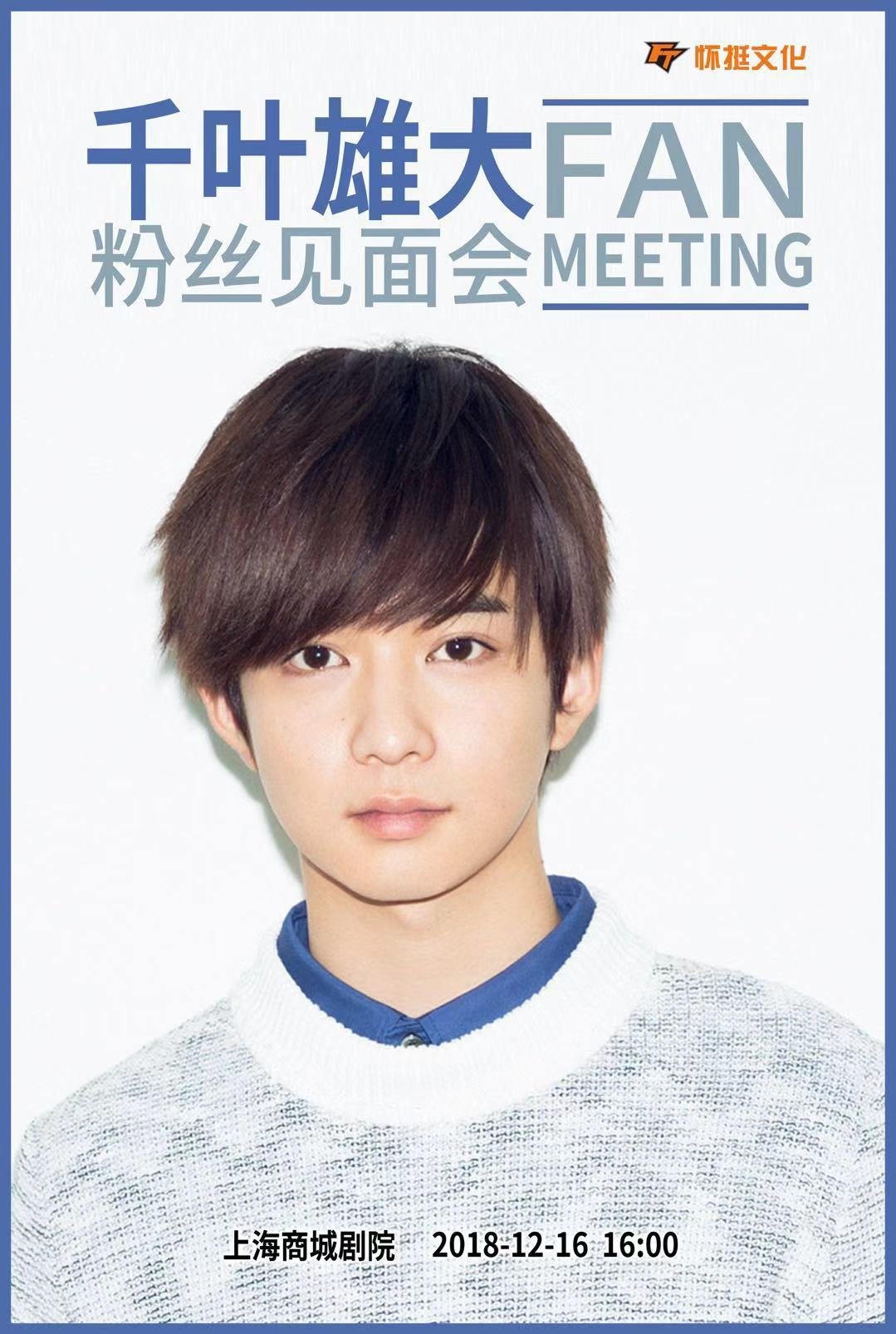 Chiba Yudai (千葉雄大) Fan Meeting in Shanghai