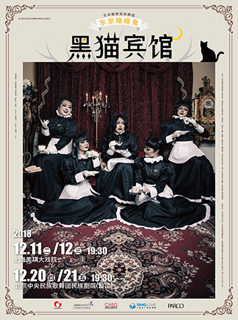 Black Cat Hotel by Japanese Top choreographer Mikey and his dance troupe Tokyo Gegegay
