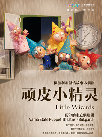 Little Wizards By State Puppet Theatre Varna in Shenzhen