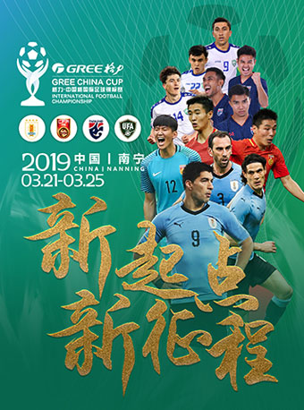 2019 in Chinese football