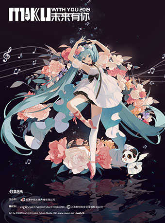 MIKU WITH YOU 2019 —— HATSUNE MIKU CHINA TOUR in CHENGDU
