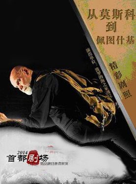 Beijing People's Art Theatre International Festival -- From Moscow to Petushki