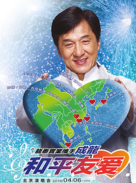 "2014 Jackie Chan ""Peace & Love & Friendship"" Concert in Beijing"