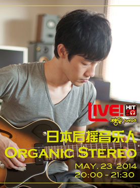 HIT FM LIVE·Mastermind of Euphoria: Organic Stereo Live in Beijing
