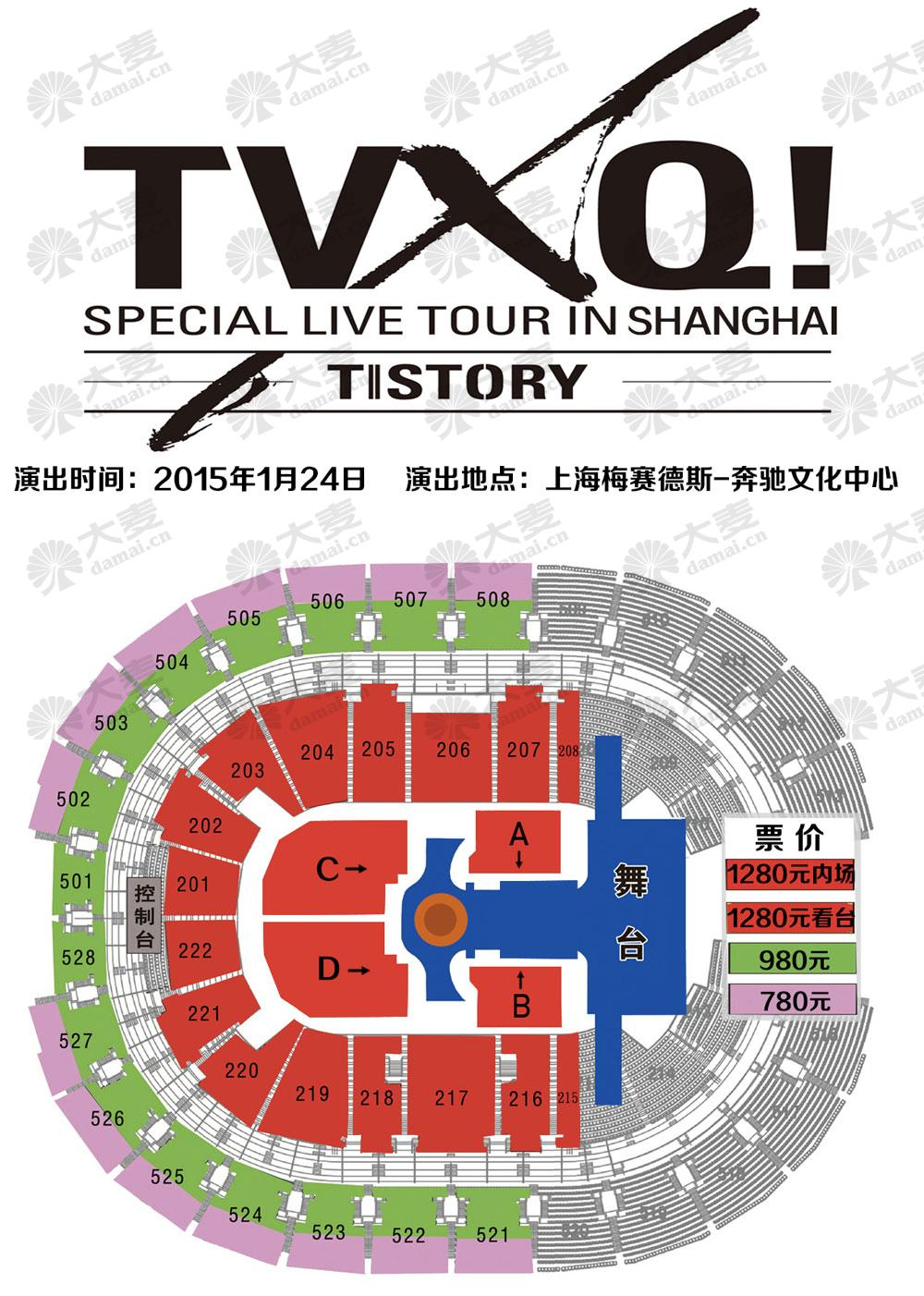 Tvxq Special Live Tour In Shanghai Damai Cn