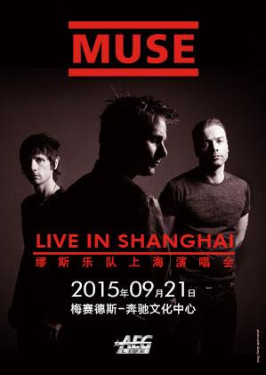Muse Live In Shanghai 2015 Damai Cn