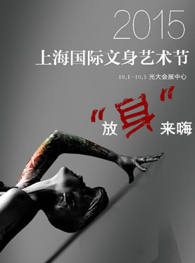 2015 Shanghai International Tattoo Festival - Damai cn