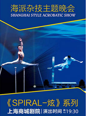 Spiral - Shanghai Style Acrobatic Show