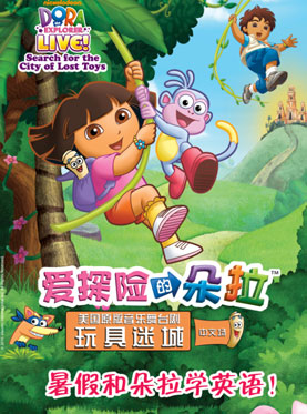 DORA EXPLORER LIVE – Search for the City of Lost Toys in Beijing